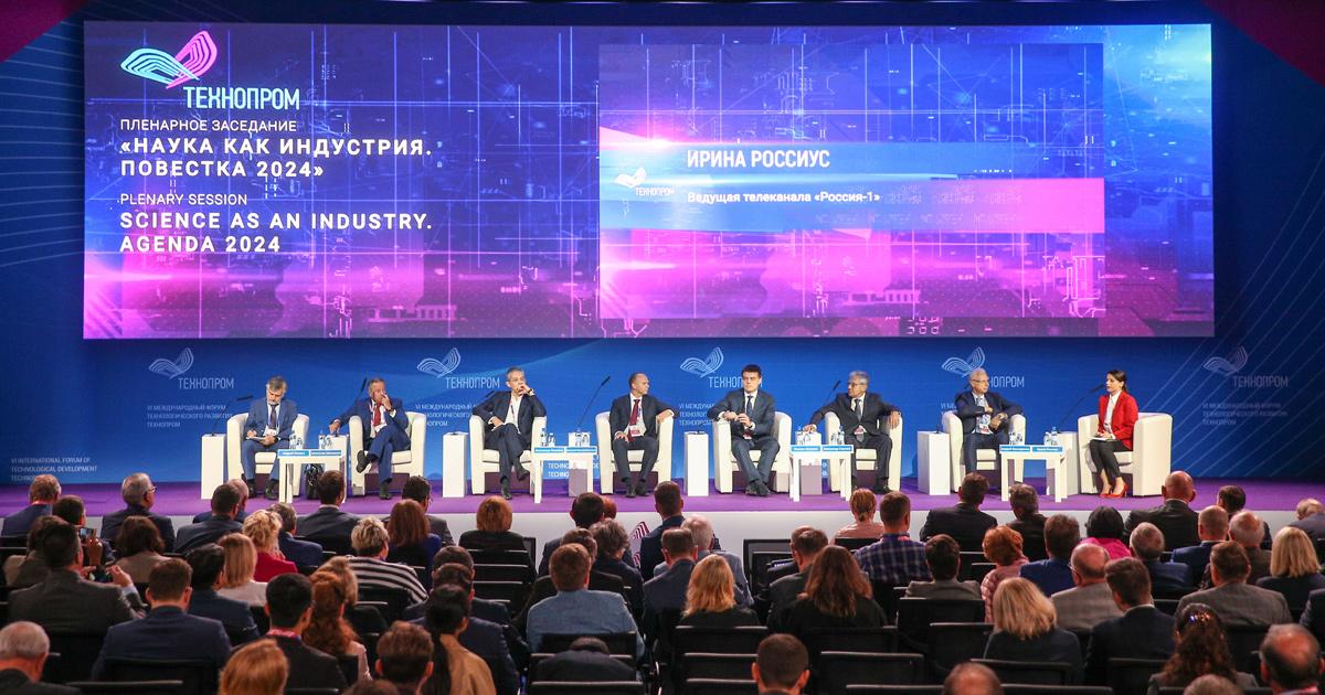 Пленарное заседание «Наука как индустрия. Повестка 2024», «Технопром 2018»