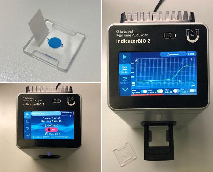 Анализатор для выявления вирусов «Индикатор-БИО»