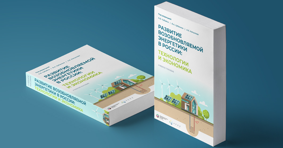 "Textbook ""Development of Renewable Energy in Russia: Technologies and Economics"""